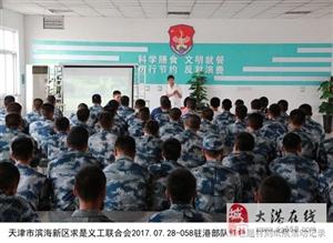 """庆""""八一纸上谈兵""""促双拥求是义工进军营"""