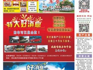 好消息,特大好消息!凤城快讯第21期开始投递!网上看报同步发行!