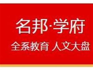名邦地产7月30日荣耀开盘!
