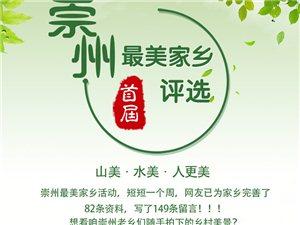 崇州最美乡镇网络评选大赛