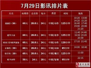 �璐�W斯卡�影院2017年7月29日影�排片表