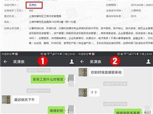 新沂 飞虫网络有限公司 《一家无赖公司》