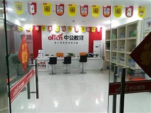 中公教育遂宁分校招聘客服人员!