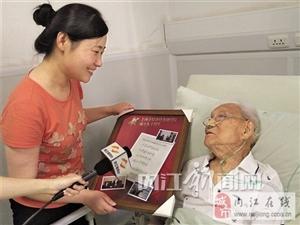 上海立信会计学院全国寻找杰出校友 内江九旬老人受邀参加母校90周年
