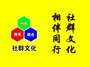 邢台市社群文化发展中心