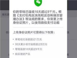 注意!微信�X包�B�m10天余�~超�^�@����,就要上�魃矸葑C?!
