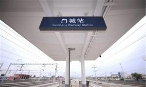 白城头条|长白乌铁路列车时刻表(预告版)出炉!开通正式进入倒计时……