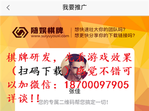 随娱棋牌,专业的棋牌定制开发者,陕西地区直接扫码下载游戏!!