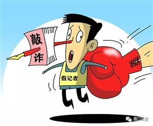 我省曝光一批假记者,美高梅游戏县人民法院判处李某!