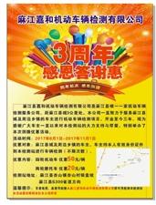 麻江嘉和机动车检测站三周年优惠活动
