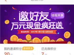 【e融九州】钱程共享,做任务,领300元京东e卡