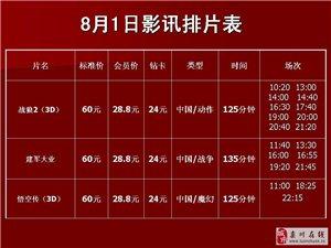 �璐�W斯卡�影院2017年8月1日影�排片表