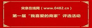"""突泉在线网第一届""""我喜爱的商家""""评选活动"""