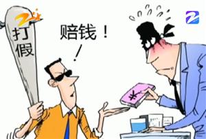 男子花3万买玛咖酒获赔30多万 超市:他是职业打假人