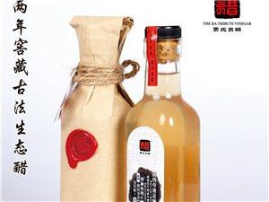 威尼斯人网站特产——窑洞柿子醋,可调制出夏季瘦身美味的蜂蜜醋饮