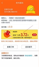艾家公社:购物赢万元广告费功能正式上线