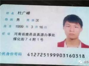 河南周口鹿邑上高三的杜广峰已失踪九个月