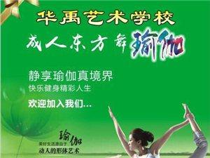 【快�】�A禹��g�W校――成人�|方舞瑜伽培�班�_班啦!