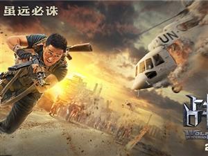 破华语影史单日票房纪录!《战狼2》从国内燃到国外