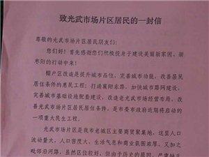 枣阳市光武市场片区棚户区动员大会今日召开