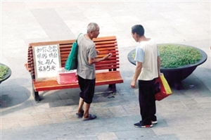 """""""爱心零钱箱""""测试市民诚信"""