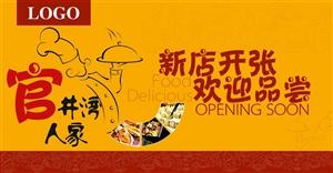 麻江官井湾人家新开业,欢迎广大顾客前来品尝。