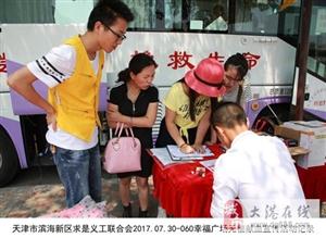 求是义工开展七月份无偿献血宣传活动