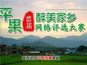 """魅力亚游""""醉美乡村""""评选,了不得亚游还有这么美的村!"""