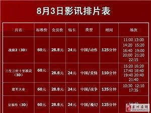 �璐�W斯卡�影院2017年8月3日影�排片表