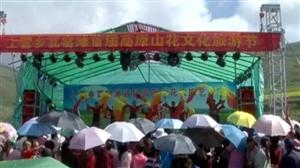临洮上营乡瓦窑滩村举办首届高原山花旅游文化节啦!