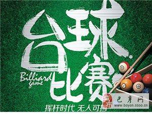 【巴彦网】2017年8月5日巴彦县台球盛会举行个人现金第六届公开赛