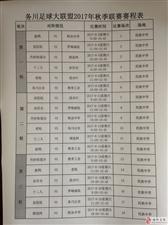 务川足球大联盟2017年秋季联赛赛程表