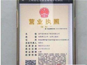 富平县颁发首张电子版营业执照