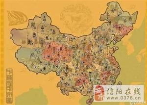 中国姓氏分布图曝光,信阳老铁们你们的根在哪?