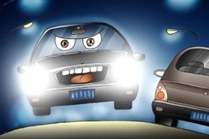 路上安全,请远离滥用远光灯