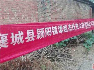 澳门威尼斯人网站县颖阳镇谭庄村谭超杰帮扶贫困户爱心公益活动