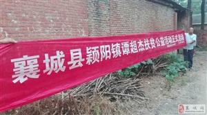 美高梅官网县颖阳镇谭庄村谭超杰帮扶贫困户爱心公益活动