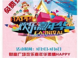 榕江常驰欢乐嘉年华游戏免费玩,还有万元大奖可以拿!快来看看!