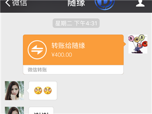曝光骗姓名:秀容通过微信骗取钱财701元后拉黑对方微信好友谁认识她吗?