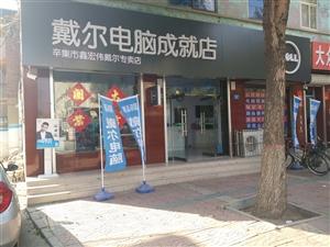 辛集市鑫宏伟戴尔专卖店实力出击