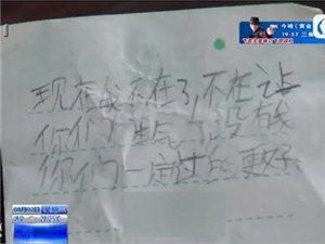 山东青岛一小学生挨骂后离家出走 留字条:没我你们过得更好