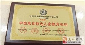 百元活动―龙川这家备受欢迎的早教中心又推出优惠啦~