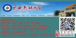 2017年广西民族大学函授专科、本科招生,广西各地均有教学点