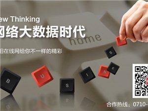 枣阳在线网微信公众平台