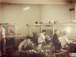 【摄影欣赏】雄安记忆之――鞋厂印象(39P)
