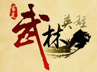 武林英雄搏击健身俱乐部