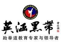 英涵黑带跆拳道