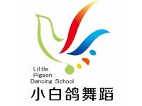 小白鸽舞蹈学校