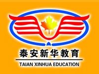 泰安市新华教育