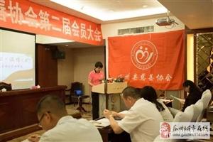 瓜州县慈善协会第二届会员大会隆重召开